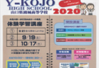 HANフットボールクラブ ジュニアユース 練習会 8/11.18、9/8.15.29開催!2021年度 埼玉県