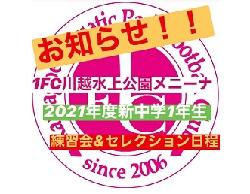 1FC川越上水公園メニーナU-15 前期7回後期3回練習会8月~12月・前期後期セレクション10/17.12/18開催 2021年度 埼玉県