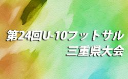 第24回U-10フットサル三重県大会(2/29~3/1延期のためU-11にて8/2開催)優勝は津ラピド・朝日SS!結果情報をお待ちしています!