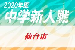 2020年度 第46回 仙台市中学校新人サッカー大会 大会概要掲載!10/10.11.17開催