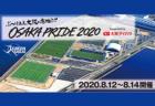 OSAKA PRIDE 2020 U-15 8/12.13.14開催!組合せ情報お待ちしています。