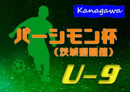 パーシモン杯3年生大会 2021 (茨城県開催) エクセレントフィートがPK戦を制して優勝!