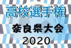 2020年度 第75回大阪高校総体 兼 第99回全国高校サッカー選手権大阪大会2次予選 10/18結果速報!中央T10/25