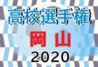 2020年度 第99回全国高校サッカー選手権 岡山県大会 2回戦9/20結果掲載!3回戦9/22