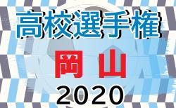 2020年度 第99回全国高校サッカー選手権 岡山県大会  決勝は岡山学芸館 vs 作陽!10/31 決戦!
