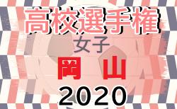 2020年度 第29回高校女子サッカー選手権岡山県大会 優勝は作陽高校!