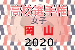 2020年度 第29回高校女子サッカー選手権岡山県大会 情報お待ちしております!次回9/26