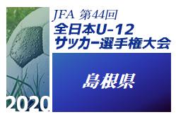 【優勝チームコメント掲載!】2020年度 JFA第44回全日本U-12 サッカー選手権島根県大会 優勝は大社!