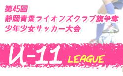 2020年度 第45回静岡青葉ライオンズクラブ旗争奪少年少女サッカー大会 U-11リーグ  続報お待ちしています!