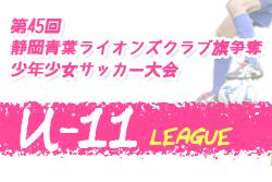 2020年度 第45回静岡青葉ライオンズクラブ旗争奪少年少女サッカー大会 U-11リーグ 12/12までの結果更新!次回開催日程情報をお待ちしています!