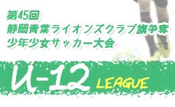 2020年度 第45回静岡青葉ライオンズクラブ旗争奪少年少女サッカー大会 U-12  チャンピオンリーグ&チャレンジリーグ組み合わせ&結果情報をお待ちしています!