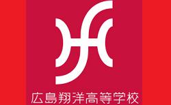 広島翔洋高校 オープンスクール 9/19開催 2020年度 広島県