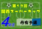 TINO Football Academy(ティノ)ジュニアユース 体験練習会開催中! 2021年度 福岡県