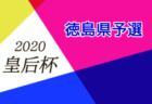 JFA U-12サッカーリーグ2020岩手花巻地区  組み合わせ・日程情報お待ちしています!