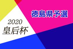 2020年度 皇后杯JFA第42回全日本女子サッカー選手権大会 徳島県予選 代表は鳴門渦潮高校と四国大学!