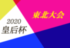 U-18 甲信静 FOOTBALL LEAGUE 2020「From Now On」Aリーグ8/8結果掲載!8/9は中止  次は8/20