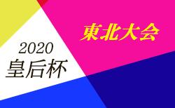 2020年度 THFA河北新報旗争奪第39回東北女子サッカー選手権大会 兼皇后杯 JFA第42回 全日本女子サッカー選手権大会 東北大会  準決勝結果!決勝は10/3