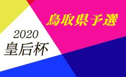 2020年度 皇后杯 JFA 第42回全日本女子サッカー選手権大会鳥取県予選会 8/23開催!組合せ募集中