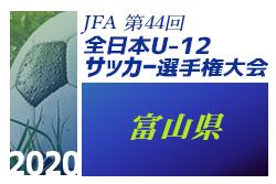 2020年度 第50回 KNB杯富山県学童クラブサッカー大会(JFA第44回全日本U-12 サッカー選手権)準々決勝結果速報!次回準決勝は10/31