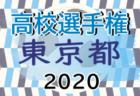 2020年度 第99回 全国高校サッカー選手権 東京都大会 2次予選会  組合せ速報!10/10.11~