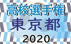 2020年度 第99回 全国高校サッカー選手権 東京都大会 1次予選会  2回戦判明分更新!9/22結果速報お待ちしております