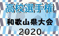 2020年度 第99回全国高校サッカー選手権大会 和歌山県大会 10/22結果速報!情報をお待ちしています!