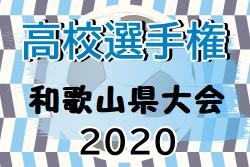 2020年度 第99回全国高校サッカー選手権大会 和歌山県大会 組合せ掲載!決勝戦は11/15開催!