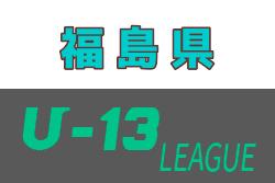 2020年度  U-13サッカーリーグ福島 9/22結果更新!日程情報お待ちしています
