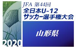 2020年度 JFA第44回全日本U-12サッカー選手権大会山形県大会  11/1~開催!組み合わせ掲載!