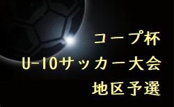 2020年度 第11回コープ杯争奪U-10サッカー大会西北五地区予選(青森県)優勝はトゥリオーニ!