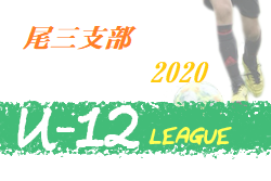2020年度 U12 尾三支部リーグ戦 広島県 9/20~開幕 結果掲載!