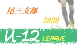 2020年度 U12 尾三支部リーグ戦 広島県 上位・下位リーグ結果掲載!