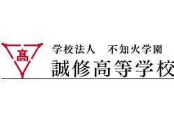 誠修高校 オープンキャンパス 9/6.10/11.11/8開催!2020年度 福岡県