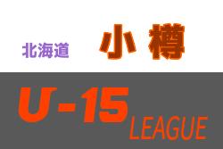 2020年度 第36回うめや杯中学生サッカーリーグ 兼 小樽地区カブスリーグU-15 9/19~22結果募集!次回9/26,27!