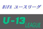 2020年度 U12南支部リーグ戦 広島県 全日程終了 全結果掲載!