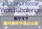 高円宮杯スーパープリンスリーグ各地で開幕!全日本U-12選手権12月開催決定!1時間目の部活動が放課後にゆとりをもたらす ほか 9/5~9/11 スポーツトレンドニュース一気読み!