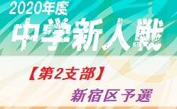 2020年 第64回東京都【第2支部】中学校サッカー新人戦 新宿区予選  優勝は成城中学校!