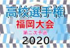 2020年度 第99回全国高校サッカー選手権 福岡大会 第二次予選 ベスト8決定!準々決勝は10/31.11/1 開催