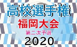 2020年度 第99回全国高校サッカー選手権 福岡大会 第二次予選  準々決勝 10/31.11/1 結果速報!