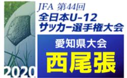 2020年度 第44回 JFA全日本U-12少年サッカー選手権 愛知県大会 西尾張代表決定戦  10/24,25結果速報!情報お待ちしています!