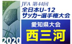 2020年度 第44回 JFA全日本U-12少年サッカー選手権 愛知県大会 西三河代表決定戦   10/25結果速報!組み合わせ掲載!