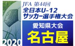 2020年度 第44回 JFA全日本U-12少年サッカー選手権 愛知県大会 名古屋代表決定戦  10/24結果速報中!情報お待ちしています!