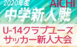 速報!2020年度 愛知県U-14クラブユースサッカー新人大会 11/28,29結果更新!入力ありがとうございます!次回12/5,6
