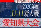 【大会中止】2020度 AIFA 第29回愛知県少女サッカー大会 U-12  組合せ掲載!
