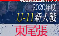 2020年度 第6回明治安田生命カップ兼 第42回U-11サッカー愛知新人大会  東尾張代表決定戦   県大会出場6チーム決定!