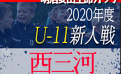 2020年度 第6回明治安田生命カップ兼 第42回U-11サッカー愛知新人大会  西三河代表決定戦   組み合わせ掲載! 11/7,8開催!