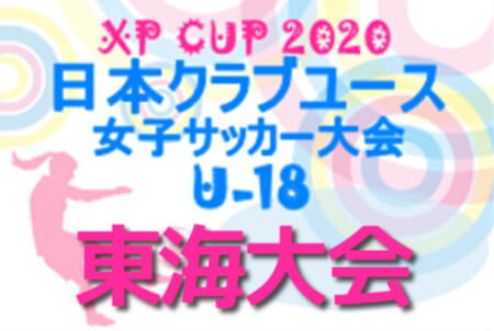 XF CUP2020 第2回 日本クラブユース女子サッカー大会(U-18)東海大会  組合せ掲載!10/31開幕!