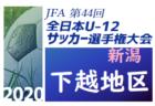 【まるごとアルティマリーグ!】静岡学園vs帝京長岡の一戦ハイライト動画、インタビュー、フォトギャラリーなど