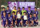 2020年度 第26回全日本ユース(U-15)フットサル大会 神戸市予選 兵庫 優勝はセンアーノ神戸!