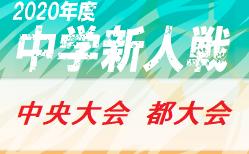 速報!2020年 第64回東京サッカー中学新人戦大会中央大会 都大会 準決勝結果掲載 12/6決勝戦結果速報お待ちしております